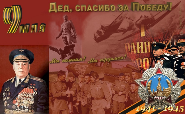 Victory Day 650